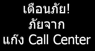 ภัยจาก แก๊ง Call Center