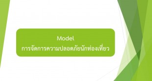 Model รปภ.นทท.