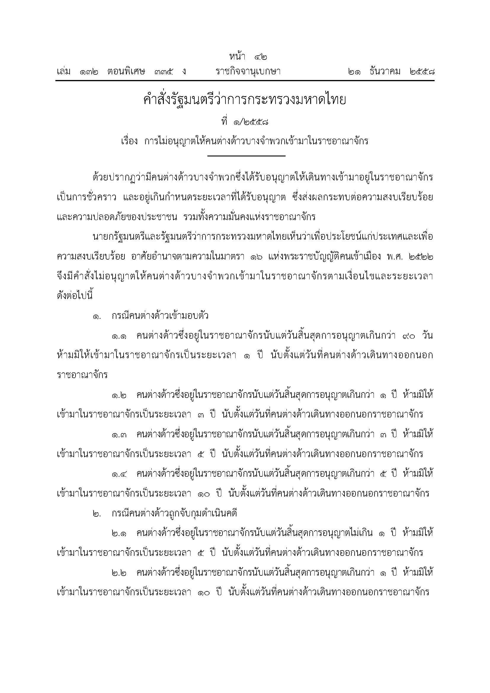 คำสั่ง overstayorder_1.2558_Page_1