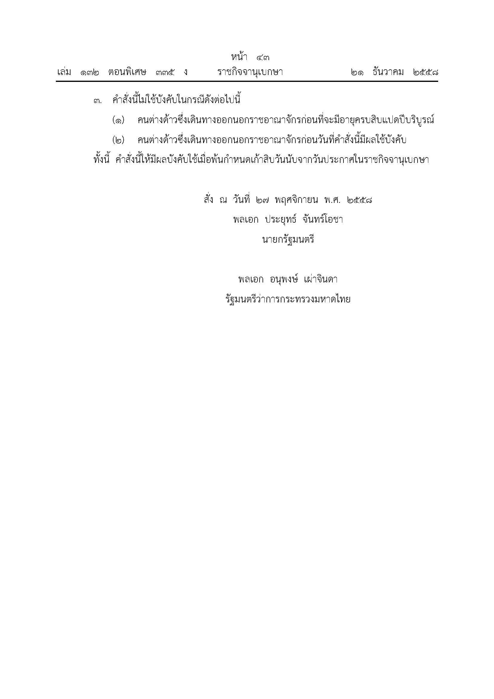คำสั่ง overstayorder_1.2558_Page_2