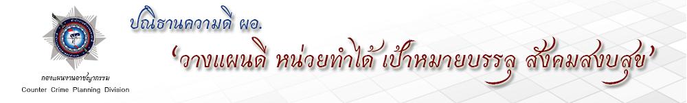 Thaicrimes.org