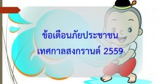 สงกรานต์ 2559