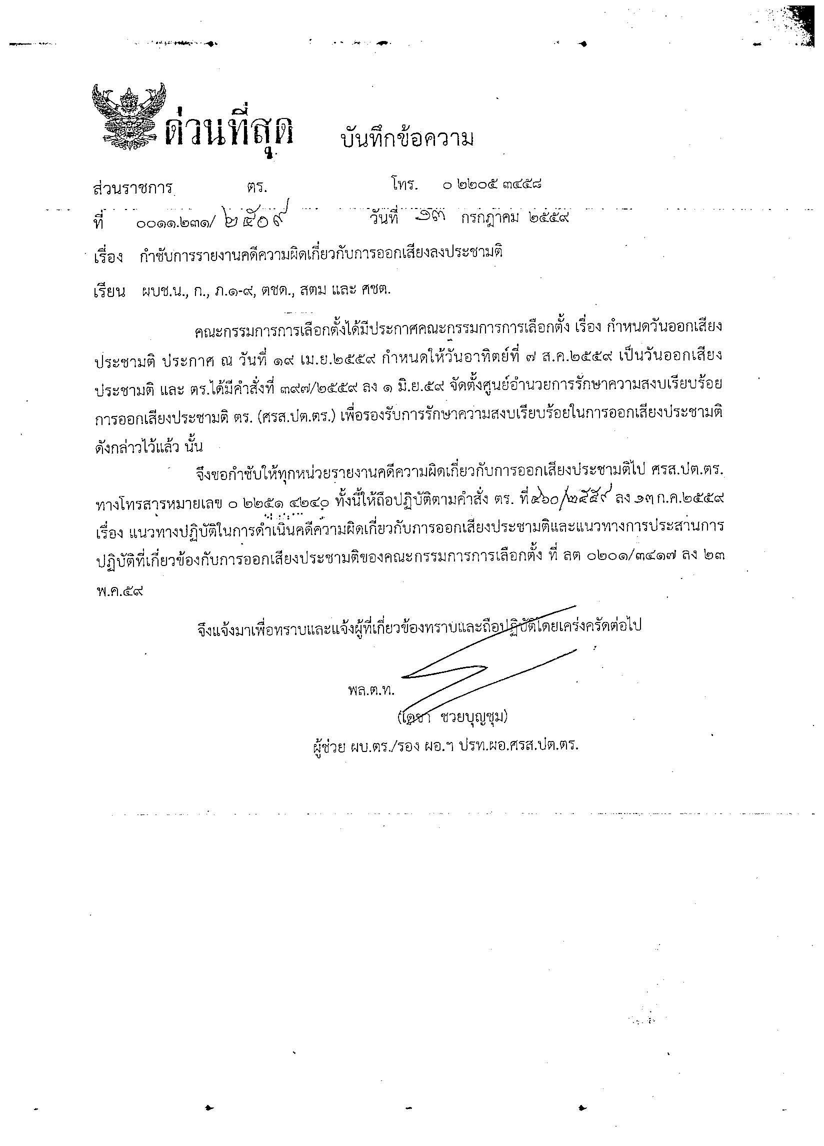 แนวทางปฏิบัติในการดำเนินคดีความผิดเกี่ยวกับการออกเสียงประชามติ_Page_1