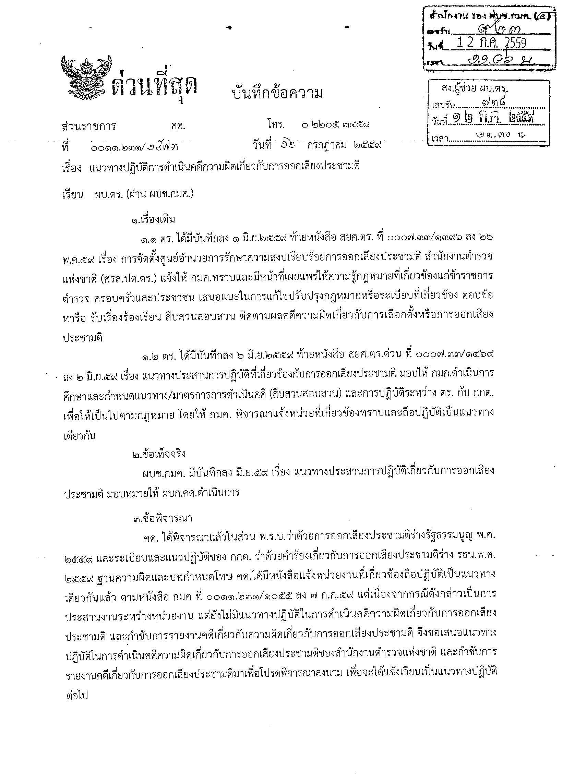 แนวทางปฏิบัติในการดำเนินคดีความผิดเกี่ยวกับการออกเสียงประชามติ_Page_2