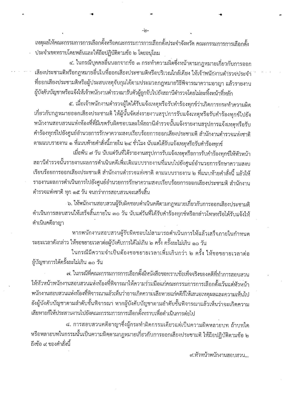 แนวทางปฏิบัติในการดำเนินคดีความผิดเกี่ยวกับการออกเสียงประชามติ_Page_5